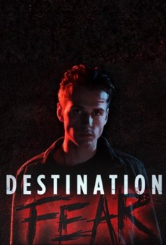 Обитель страха / Destination fear (2019)