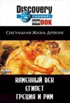 Сексуалиная жизни древних