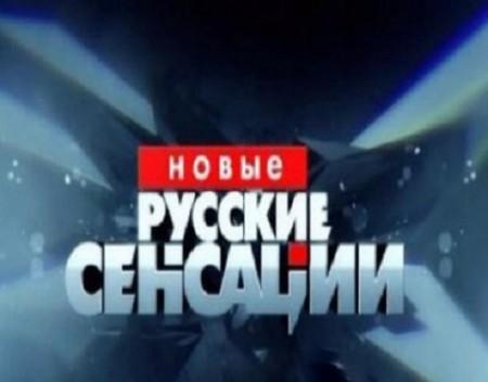 Новые русские сенсации друг в законе