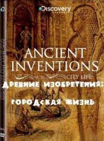 Изобретения древних секс и любовь смотреть