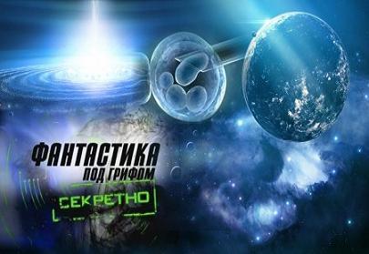 Фантастика под грифом СЕКРЕТНО  Форум телеканала РЕН ТВ