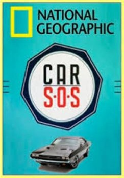 Авто: S.O.S 2 сезон (2014) National Geographic