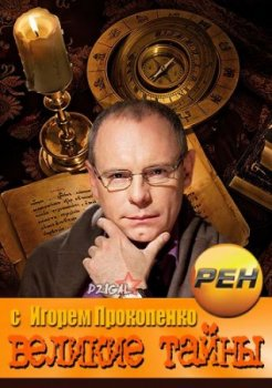 Великие тайны с игорем прокопенко нло