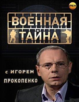 Военная тайна с игорем прокопенко 07 02