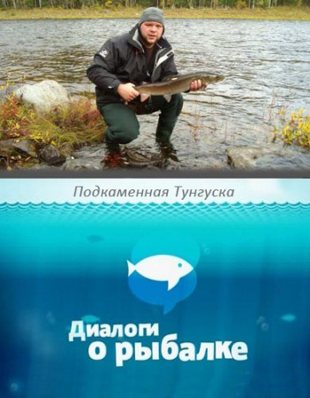программа на сегодня диалоги о рыбалке