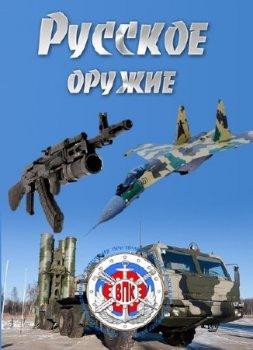 Русское оружие 11 04 2015 смотреть онлайн