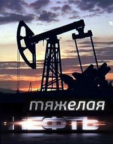 Тяжелая нефть смотреть онлайн