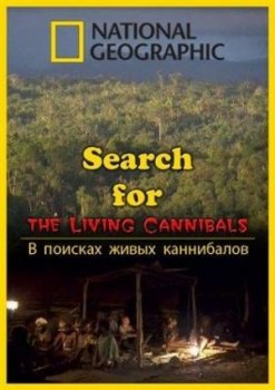 � ������� ����� ���������� / Search for the Living Cannibals (2010) National Geographic