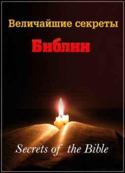 ���������� ������� ������ / Secrets of the Bible (2015)