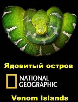 �������� ������ (2012) National Geographic