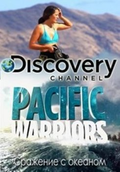 �������� � ������� / Pacific Warriors (2015)