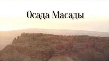 Осада Масады / The Siege of Masada (2015)