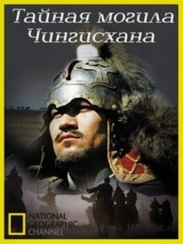Тайная могила Чингисхана (2011) National Geographic