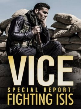 Вайс: Война с ИГИЛ / VICE: Special Report. Fighting ISIS (2016)