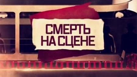 Фильм На подмостках сцены (1956) - актеры и роли ...