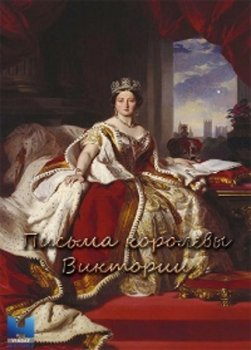Письма королевы Виктории / Queen Victoria's Letters: A Monarch Unveiled (2014)