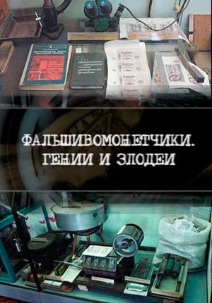 Самый гениальный и бескорыстный фальшивомонетчик СССР