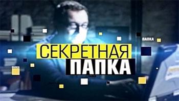1472260648_sekretnaya-papka.jpg