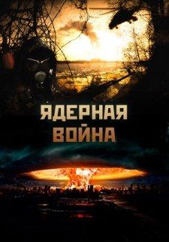 документальные фильмы о войне онлайн 2016 новинки
