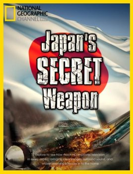 ��������� ������ ������ / Japan's Secret Weapon (2009)