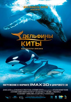 �������� � ����: ��������� ������ / Dolphins and Whales: Tribes of the Ocean (2008)