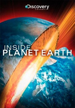 ������ ������� ����� / Inside Planet Earth (2009)