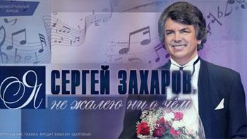 1475381243_sergey-zaharov.jpg