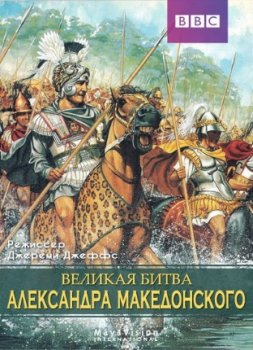 Великая битва Александра Македонского / Alexander's Greatest Battle (2009)