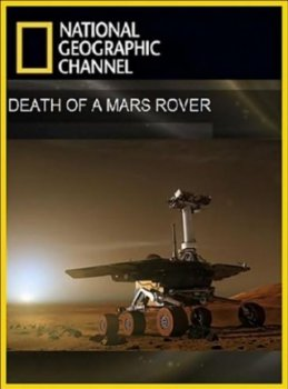 Смерть марсохода / Death of a Mars Rover (2011)