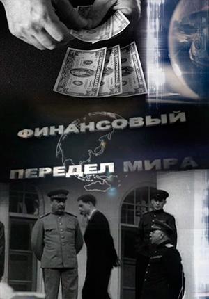 «Смотреть Фильм Эра Буре» / 2004