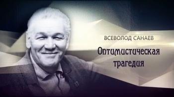 Вишневский оптимистическая трагедия читать онлайн