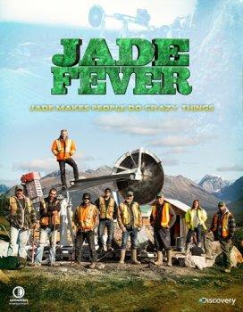 Нефритовая лихорадка / Jade fever 4 сезон (2018) Discovery