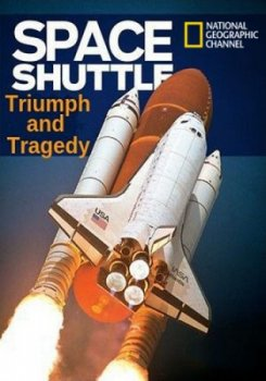 Космический шаттл: триумф и трагедия / The Space Shuttle: Triumph and Tragedy (2018) National Geographic