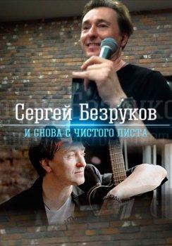 Сергей Безруков. И снова с чистого листа (2018)