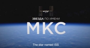 Звезда по имени МКС / The star named ISS (2018)