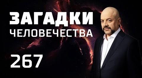 Загадки человечества с Олегом Шишкиным 07.03.2019
