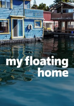 Дома на воде / My Floating Home 2 сезон (2017)